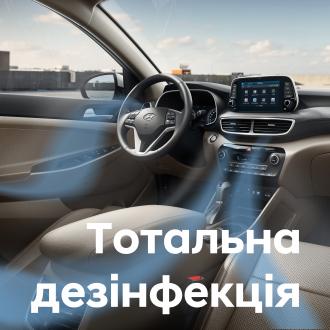 Спецпропозиції Автомир | ТОВ «Хюндай Центр Полтава» - фото 30