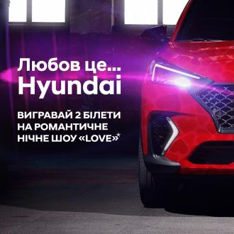 Спецпредложения на автомобили Hyundai | ТОВ «Хюндай Центр Полтава» - фото 13