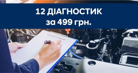 Спецпропозиції Hyundai у Харкові від Фрунзе-Авто   ТОВ «Хюндай Центр Полтава» - фото 8