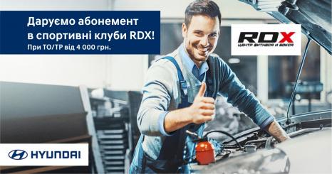 Спецпропозиції Hyundai у Харкові від Фрунзе-Авто   ТОВ «Хюндай Центр Полтава» - фото 9
