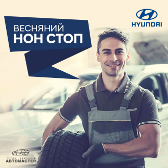 Спецпредложения на автомобили Hyundai | ТОВ «Хюндай Центр Полтава» - фото 20