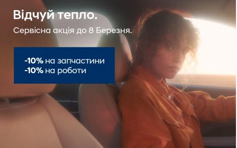 Акційні пропозиції Едем Авто   ТОВ «Хюндай Центр Полтава» - фото 7