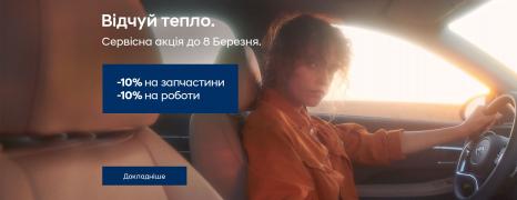 Спецпропозиції Hyundai у Харкові від Фрунзе-Авто   ТОВ «Хюндай Центр Полтава» - фото 11
