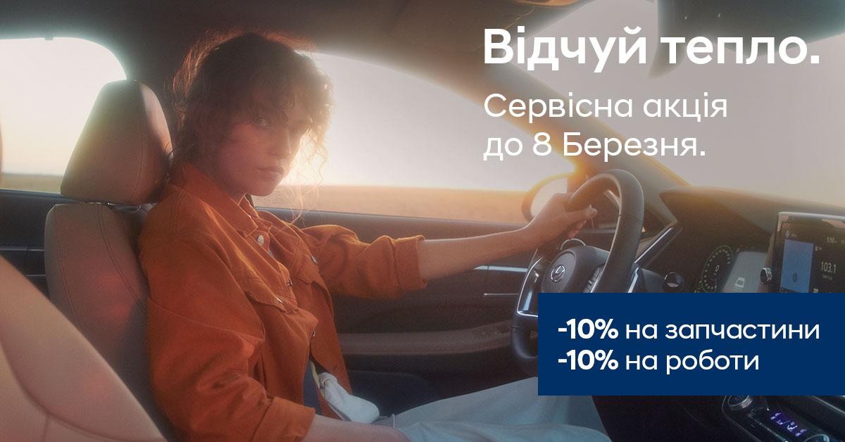 Спецпропозиції Арія Моторс | ТОВ «Хюндай Центр Полтава» - фото 8
