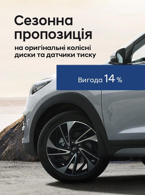 Спецпропозиції Арія Моторс | ТОВ «Хюндай Центр Полтава» - фото 6