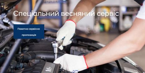 Спецпропозиції Автомир | ТОВ «Хюндай Центр Полтава» - фото 35