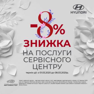 Спецпредложения на автомобили Hyundai | ТОВ «Хюндай Центр Полтава» - фото 21