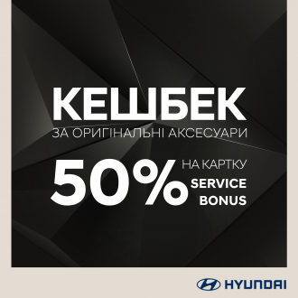 Спецпредложения на автомобили Hyundai | ТОВ «Хюндай Центр Полтава» - фото 15