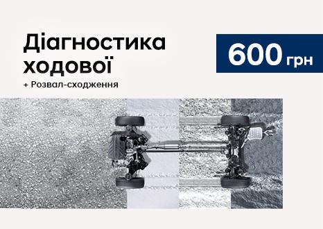 Акційні пропозиції Едем Авто   ТОВ «Хюндай Центр Полтава» - фото 9