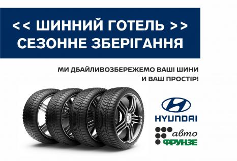 Спецпропозиції Hyundai у Харкові від Фрунзе-Авто   ТОВ «Хюндай Центр Полтава» - фото 12
