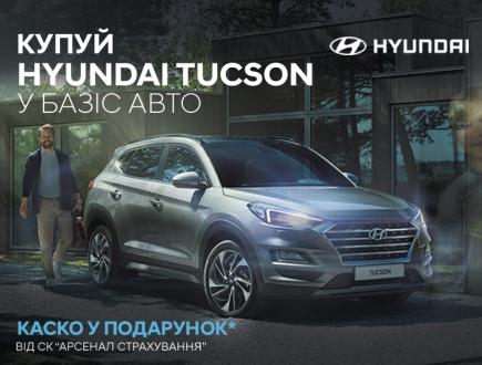Спецпредложения на автомобили Hyundai | ТОВ «Хюндай Центр Полтава» - фото 9