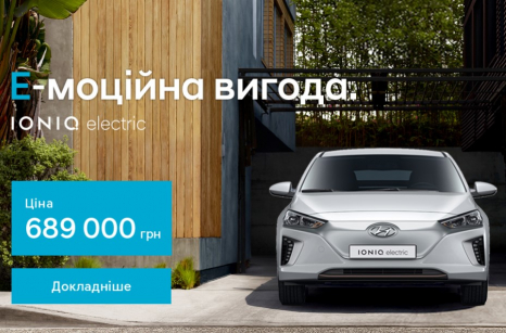 Спецпредложения на автомобили Hyundai | ТОВ «Хюндай Центр Полтава» - фото 10