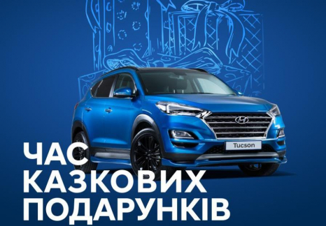 Спецпредложения на автомобили Hyundai | ТОВ «Хюндай Центр Полтава» - фото 14