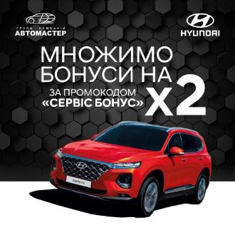 Спецпредложения на автомобили Hyundai | ТОВ «Хюндай Центр Полтава» - фото 24