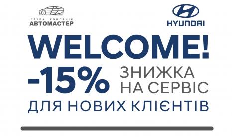 Спецпредложения на автомобили Hyundai | ТОВ «Хюндай Центр Полтава» - фото 22