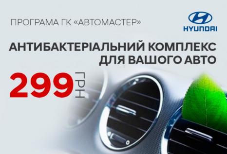 Спецпредложения на автомобили Hyundai | ТОВ «Хюндай Центр Полтава» - фото 19